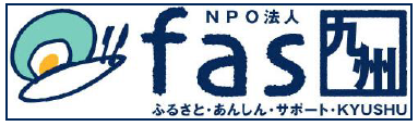 NPO法人fas九州
